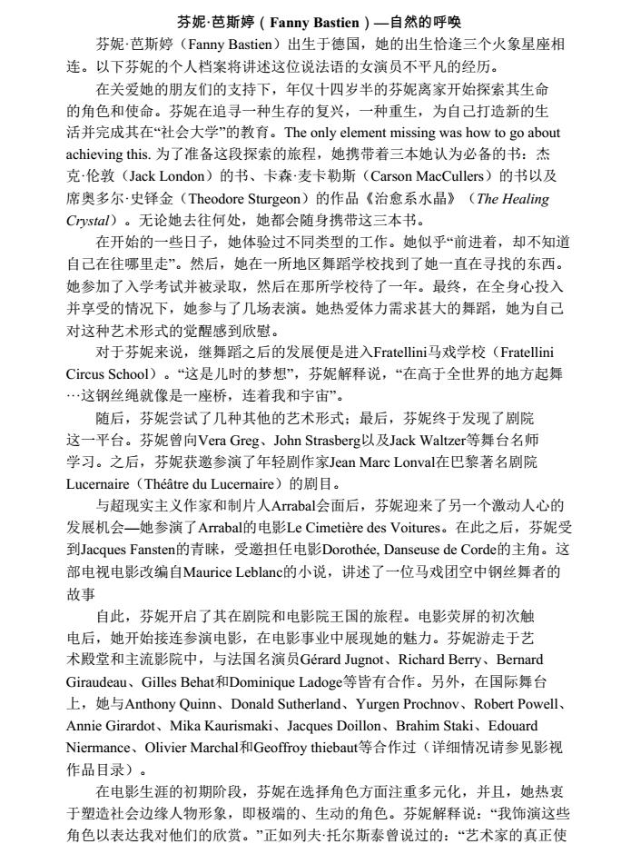 Biographie Fanny Bastien : Chinois