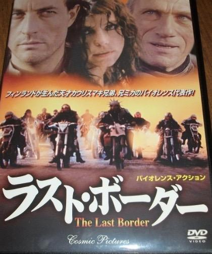 the last boarder japon